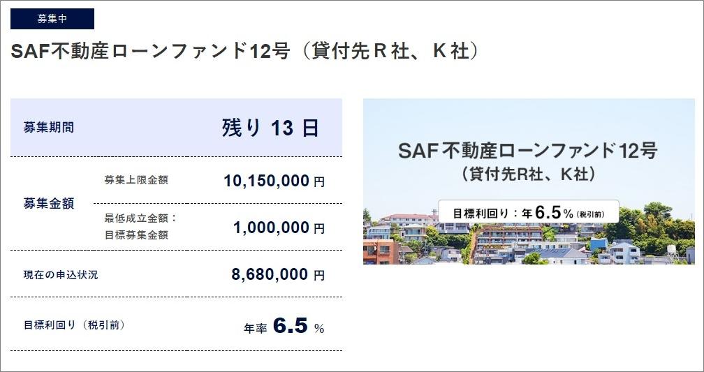 SAMURAI_SAF不動産ローンファンド12号