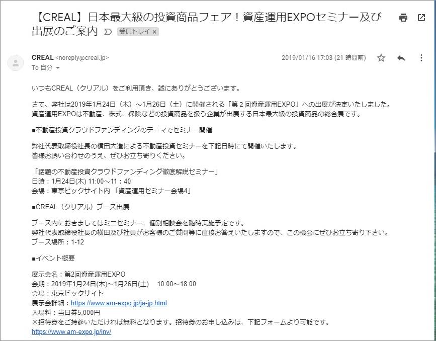 CREAL_セミナーEXPO出展