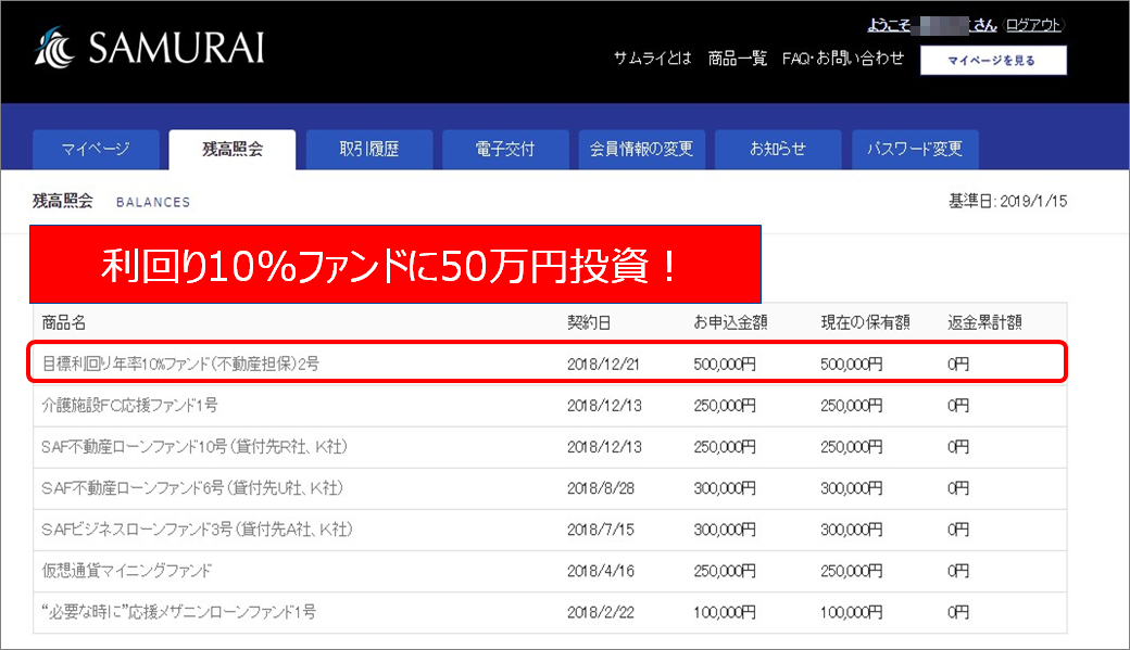 SAMURAI目標利回り年率10%ファンド(不動産担保)2号