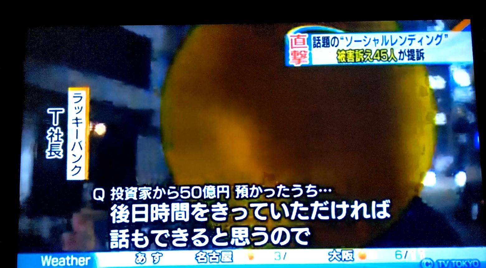 09_ラッキーバンクゆうがたサテライト
