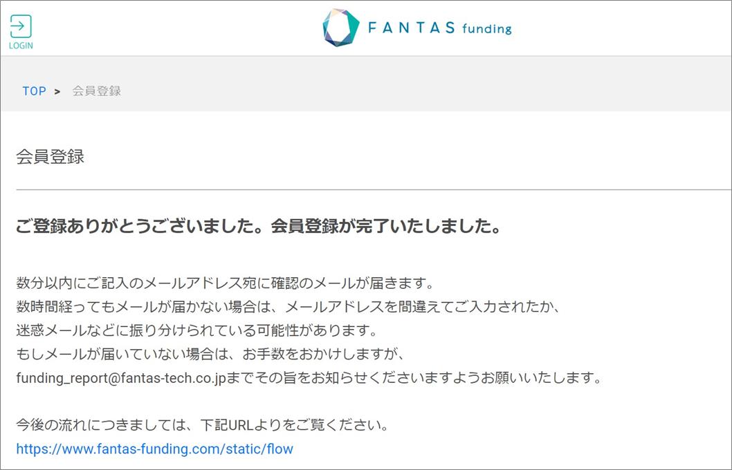 FANTAS Funding会員登録