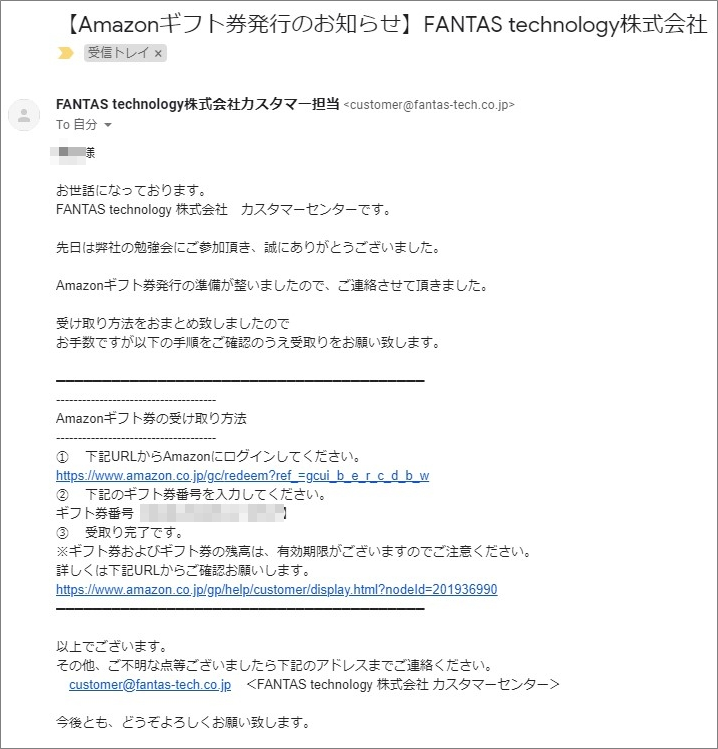 Fantas FundingよりAmazonギフト券1万円付与!
