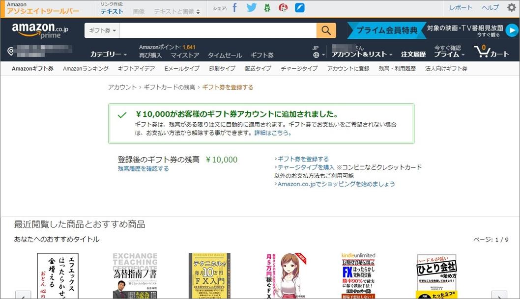 Fantas FundingよりAmazonギフト券1万円付与!付与直後
