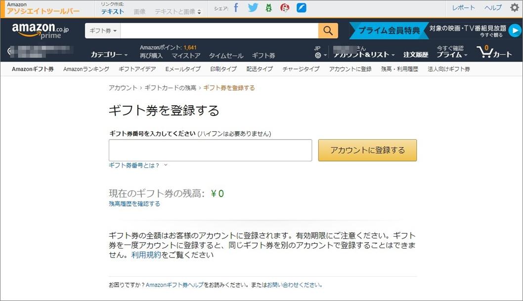 Fantas FundingよりAmazonギフト券1万円付与!付与直前