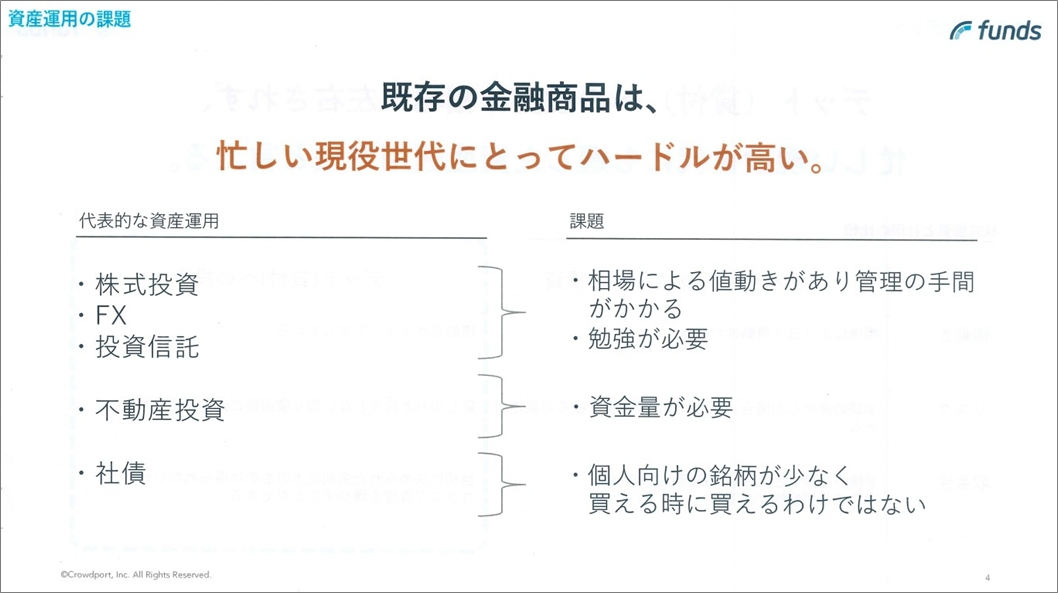 Funds記者会見資料09