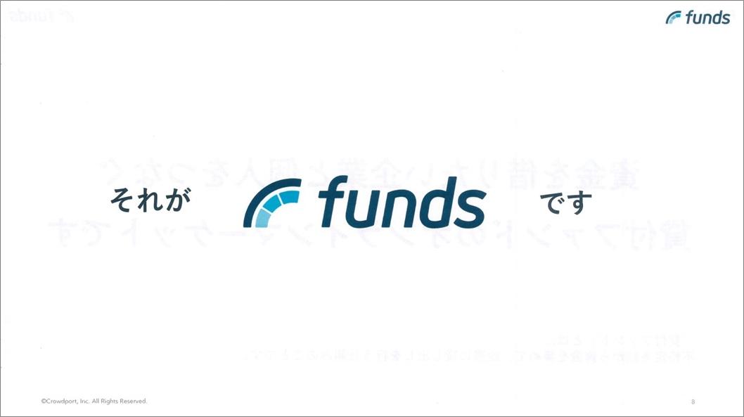 Funds記者会見資料17