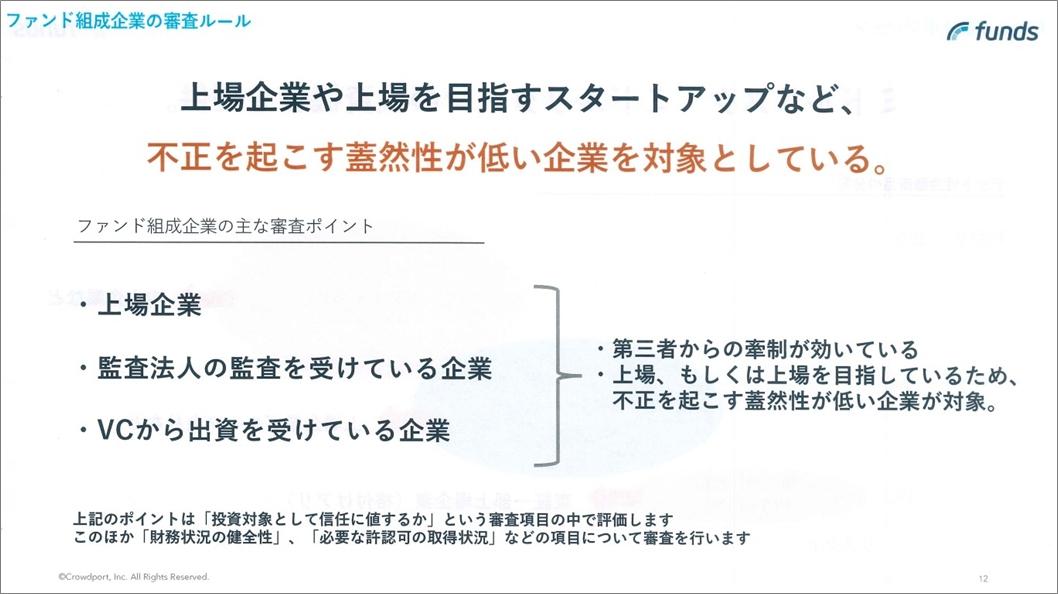 Funds記者会見資料25