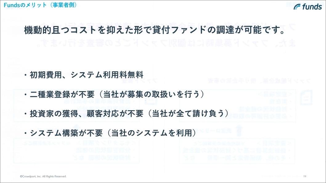 Funds記者会見資料39