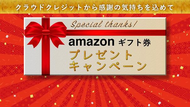 クラウドクレジットAmazon ギフト券キャンペーン