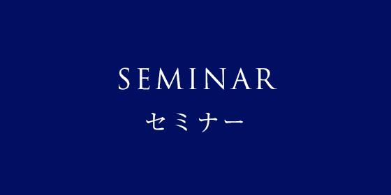 SAMURAIお客様感謝セミナー20190131