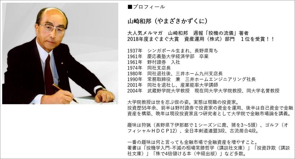SAMURAIお客様感謝セミナー山崎和邦氏