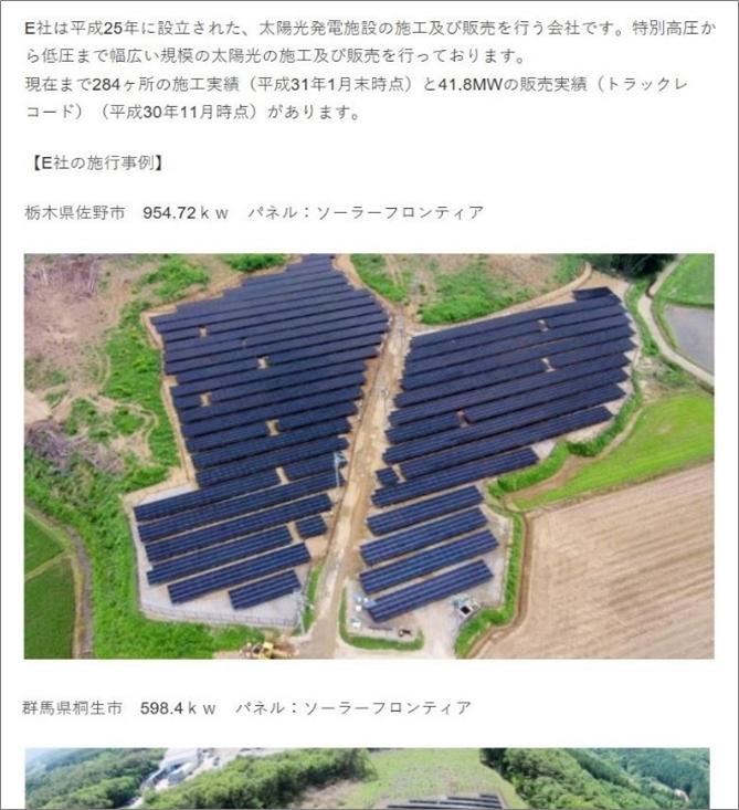 SAMURAI太陽光ファンド14融資先E社施工事例
