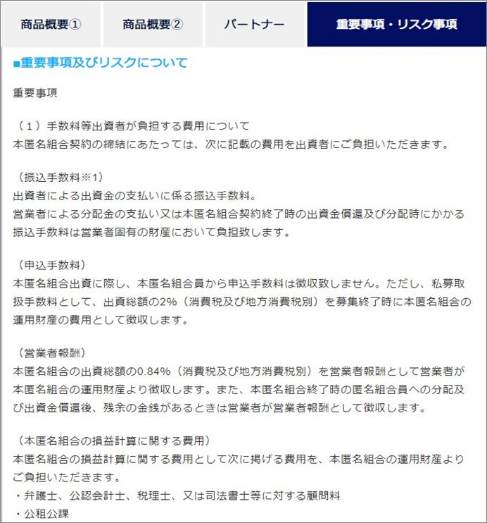 SAMURAI太陽光ファンド20リスク