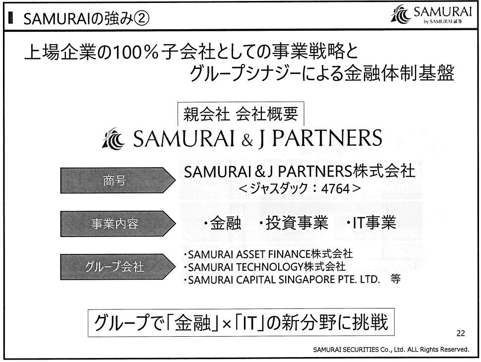 SAMURAIJパートナーズとの連携