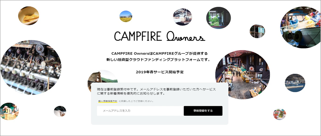 CAMPFITE Owners_WEBサイト20190208