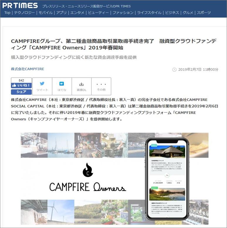 CAMPFITE Ownersは2019年春にサービス開始