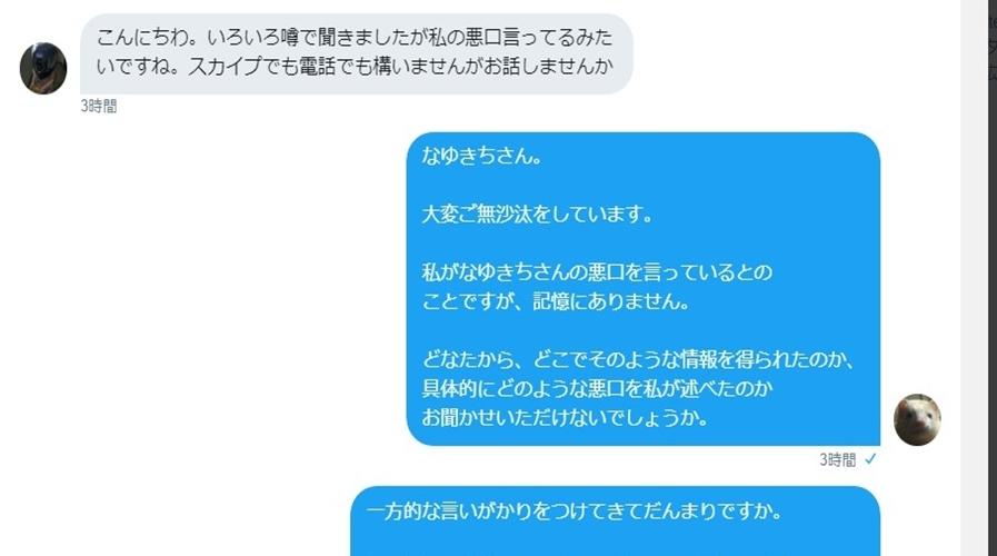 02なゆきち氏メッセージ2