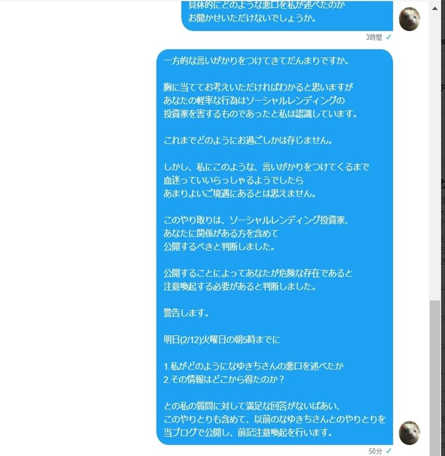 03なゆきち氏メッセージ