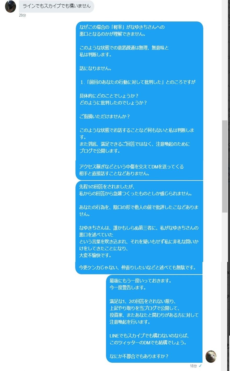 09なゆきち氏メッセージ