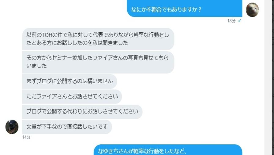 11なゆきち氏メッセージ