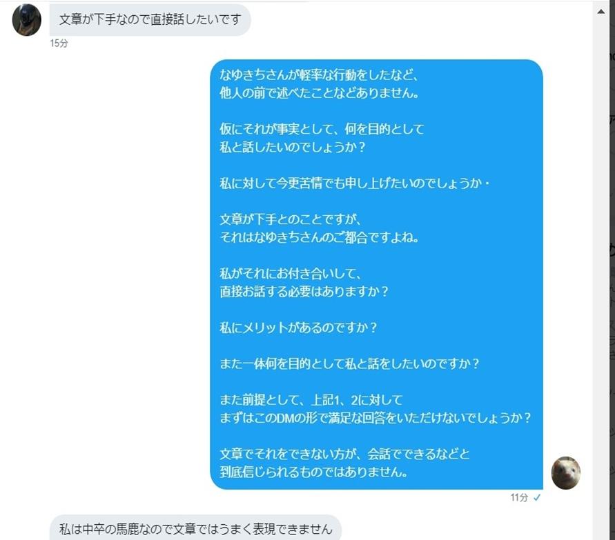 13なゆきち氏メッセージ