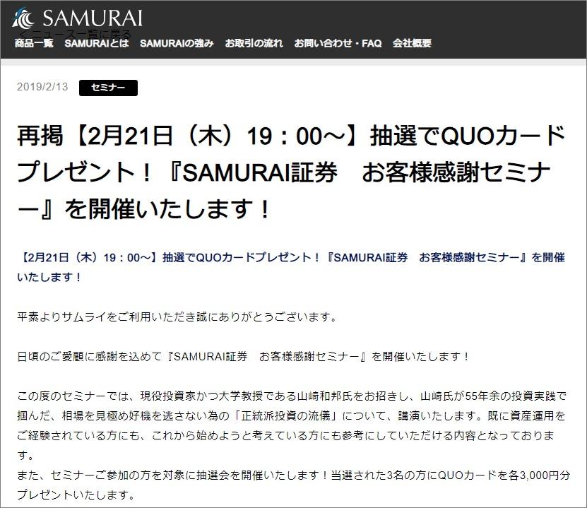 SAMURAIセミナー情報2019022101