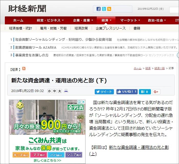 財経新聞maneo報道
