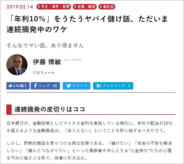 サヨク現代ビジネスmaneo報道