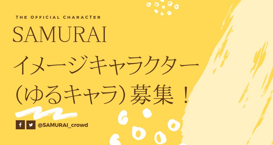 SAMURAI イメージキャラクター(ゆるキャラ)募集のご案内