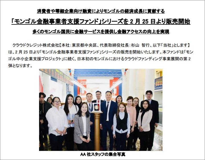 クラウドくクレジット_モンゴル金融事業者支援ファンド