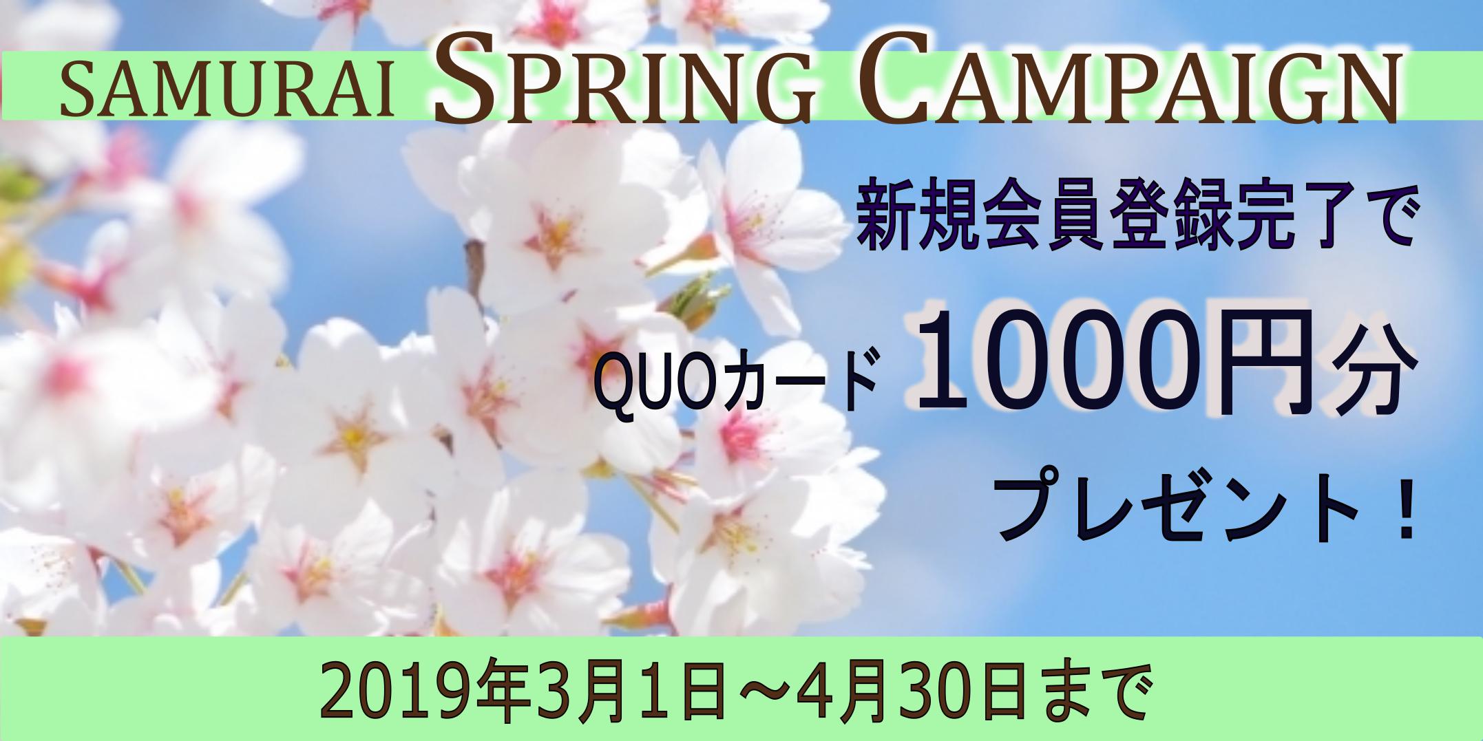 SAMURAI Springキャンペーンのお知らせ
