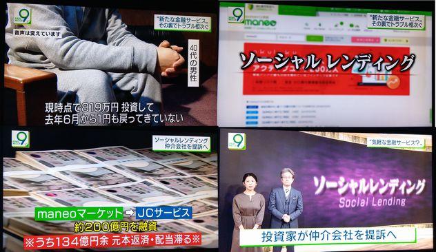 NHKソーシャルレンディング_タイトル