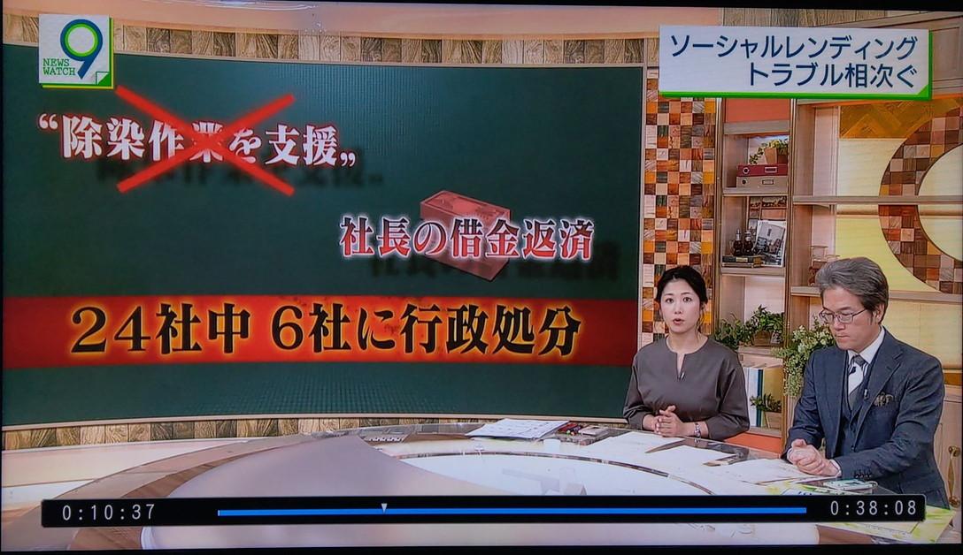 NHKソーシャルレンディング_行政処分