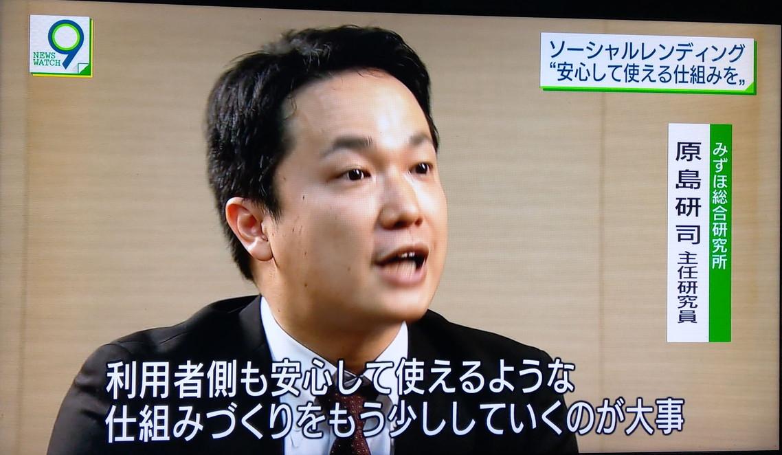 NHKソーシャルレンディングみずほ総合研究所の原島研司主任研究員