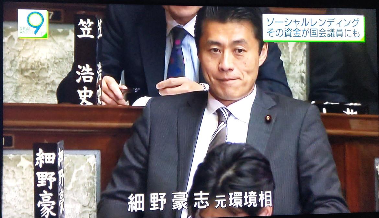 NHKソーシャルレンディング細野豪志