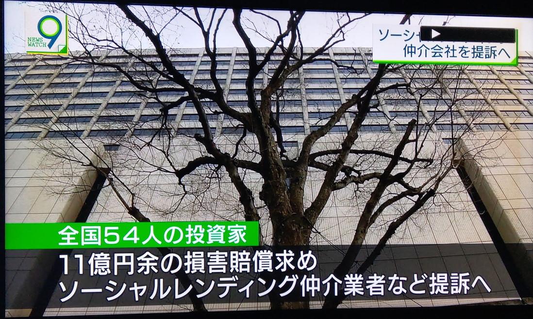 NHKソーシャルレンディング裁判へ