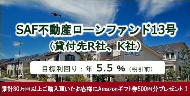 SAF不動産ローンファンド13号amazonギフトカード500円プレゼント