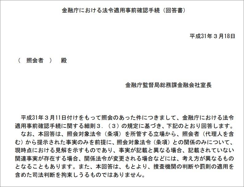 金融庁が匿名化解除を発表
