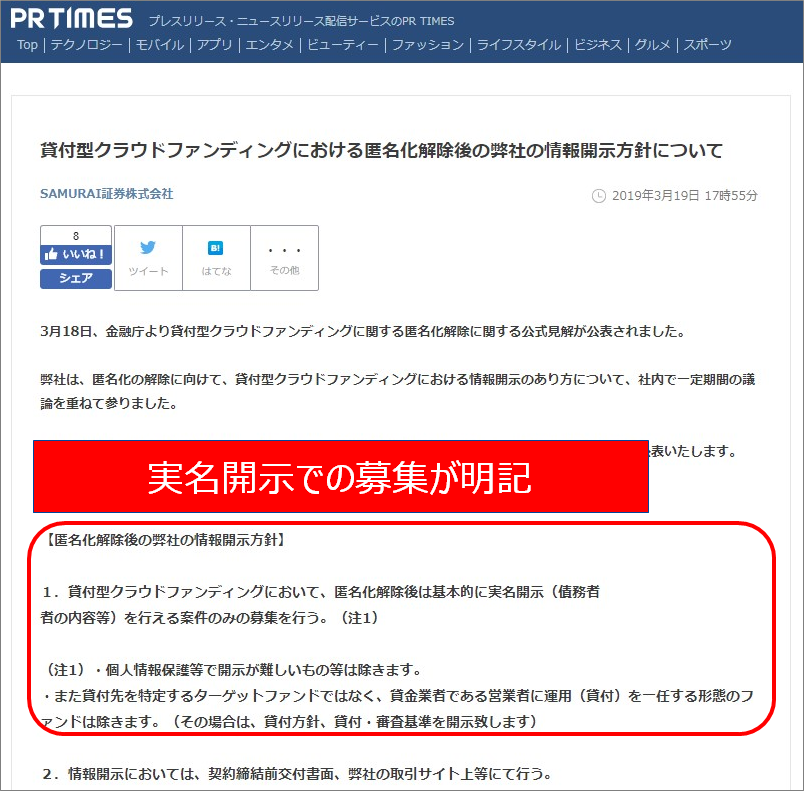 SAMURAIの匿名化解除後の方針