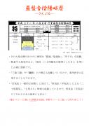 羅盤舎陰陽略暦2019_さんぷる