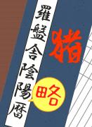 羅盤舎陰陽略暦2019_表紙