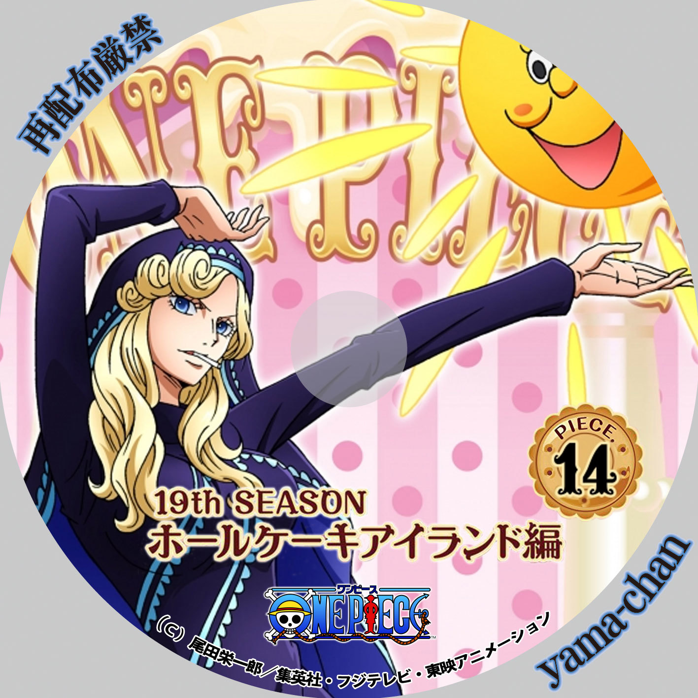 Yama-chanのラベル工房2 ワンピース19th Seasonホールケーキ