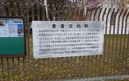 2018札幌農学校第二農場2