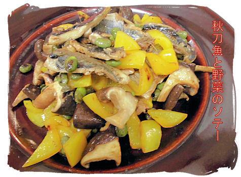 秋刀魚と野菜のソテー