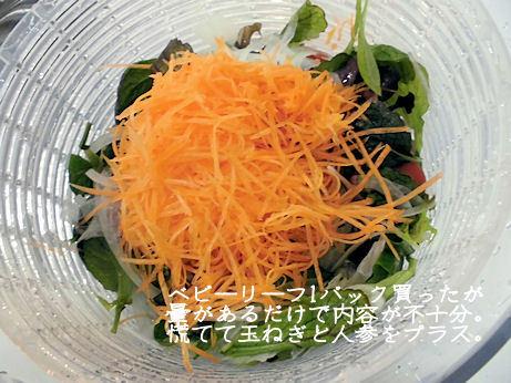 生野菜サラダを。