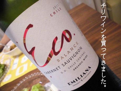 チリワイン赤