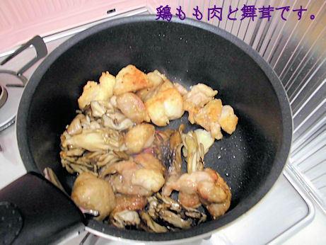 鶏もも肉と舞茸