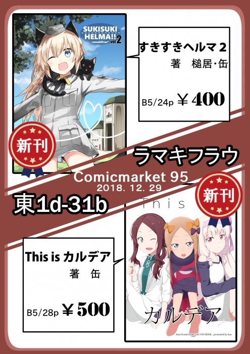 c95oshinagaki_201812262242599b4.jpg