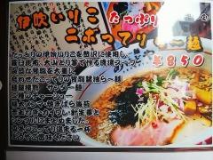 ら~麺 あけどや【五】-8