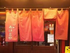 ら~麺 あけどや【五】-11